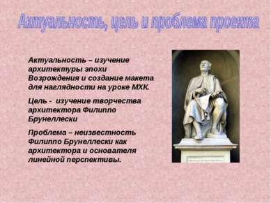 Актуальность – изучение архитектуры эпохи Возрождения и создание макета для н...