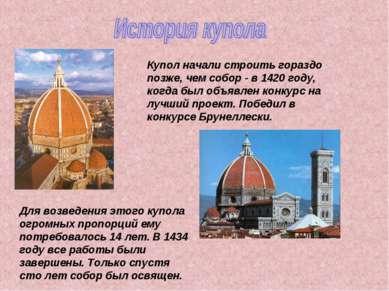 Купол начали строить гораздо позже, чем собор - в 1420 году, когда был объявл...