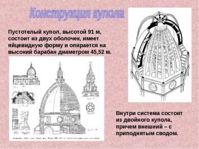 Пустотелый купол, высотой 91 м, состоит из двух оболочек, имеет яйцевидную фо...