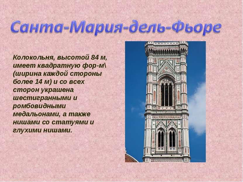 Колокольня, высотой 84 м, имеет квадратную фор-м\ (ширина каждой стороны боле...