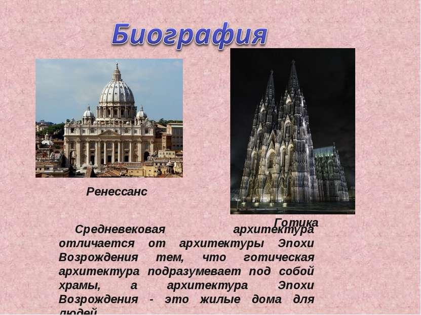 Ренессанс Готика Средневековая архитектура отличается от архитектуры Эпохи Во...