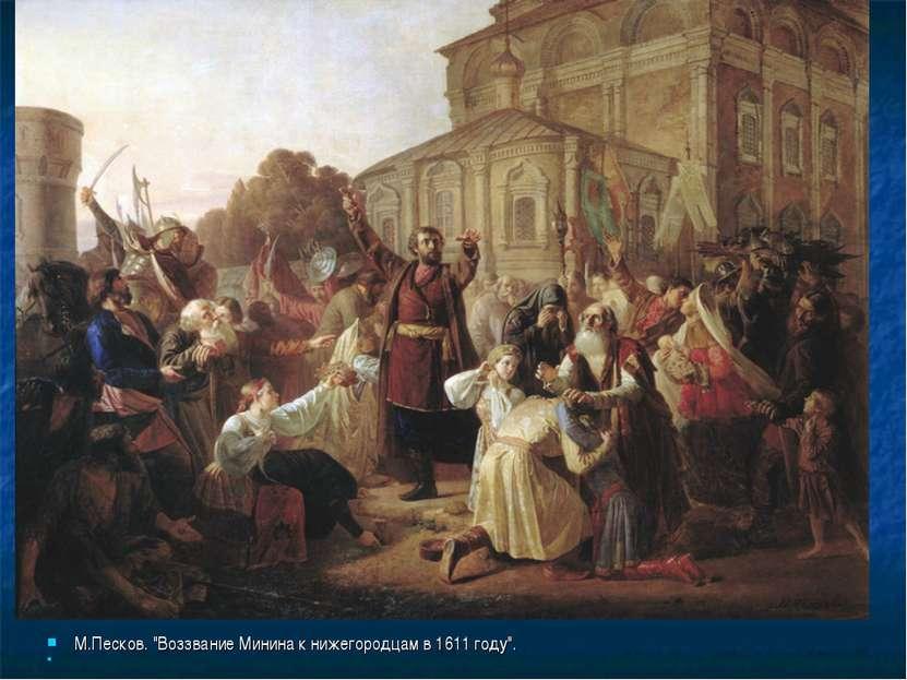 """М.Песков. """"Воззвание Минина к нижегородцам в 1611 году""""."""