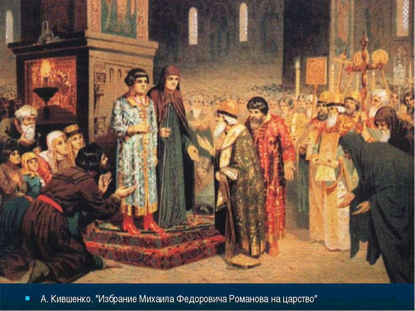 """А. Кившенко. """"Избрание Михаила Федоровича Романова на царство"""""""