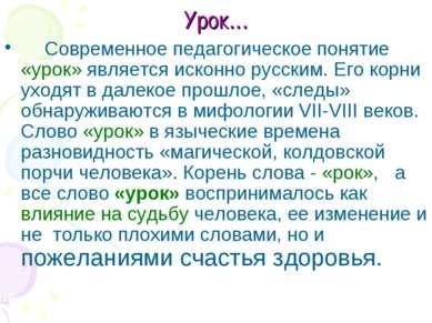 Урок… Современное педагогическое понятие «урок» является исконно русским. Его...
