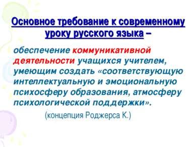 Основное требование к современному уроку русского языка – обеспечение коммуни...