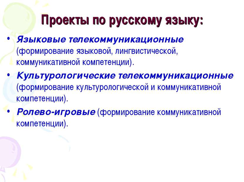 Проекты по русскому языку: Языковые телекоммуникационные (формирование языков...