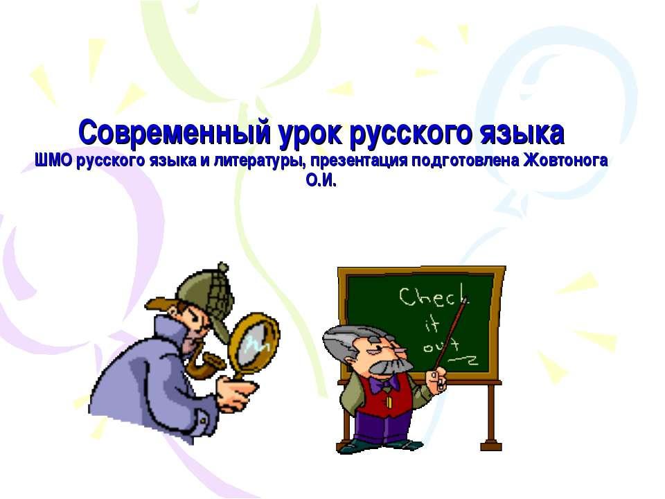 Современный урок русского языка ШМО русского языка и литературы, презентация ...
