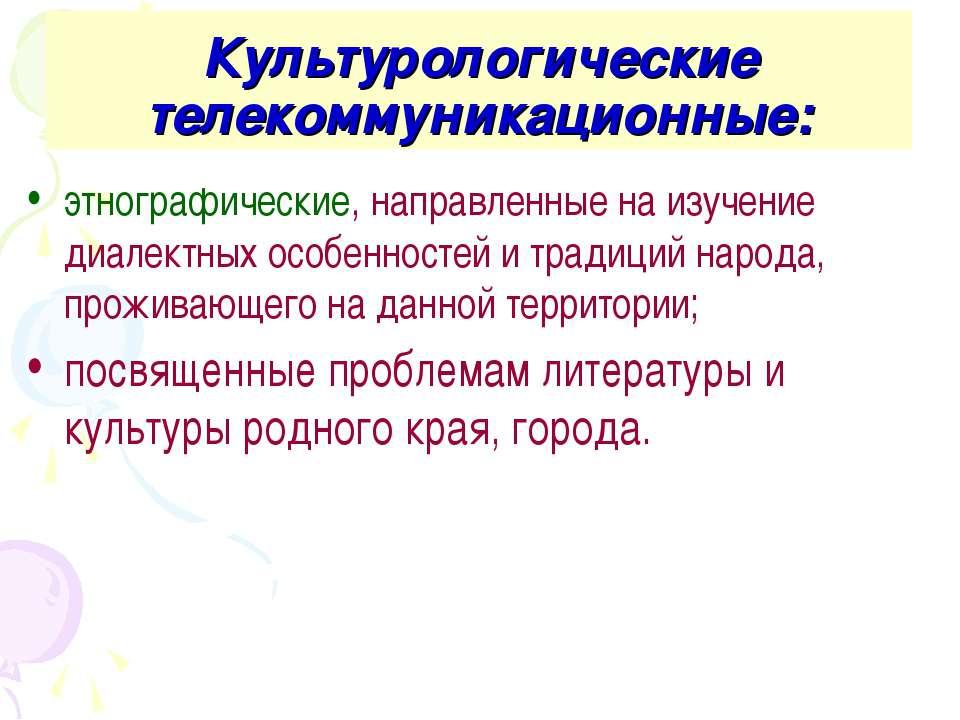 Культурологические телекоммуникационные: этнографические, направленные на изу...