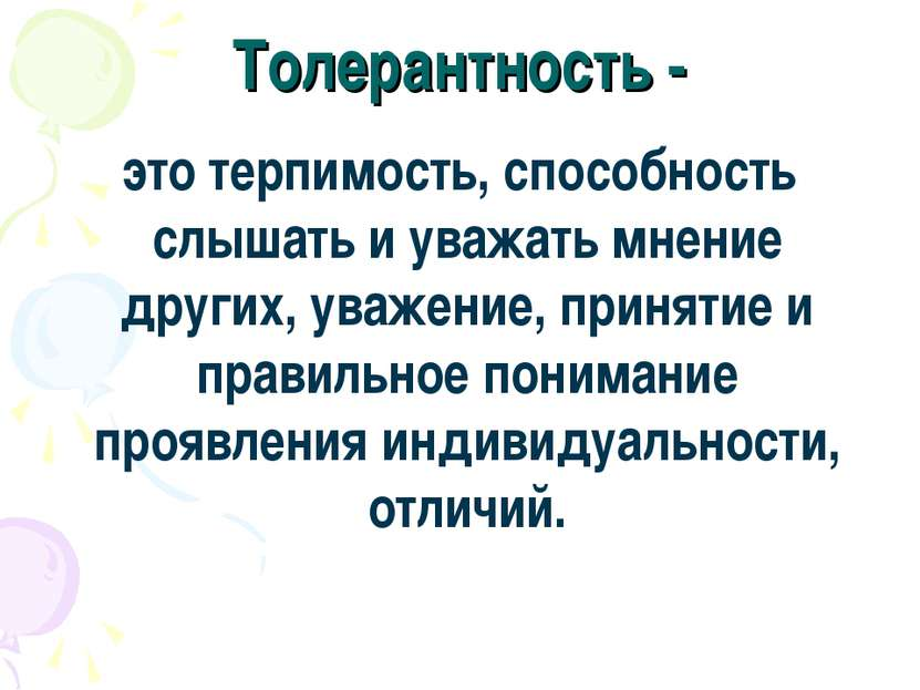 Толерантность - это терпимость, способность слышать и уважать мнение других, ...