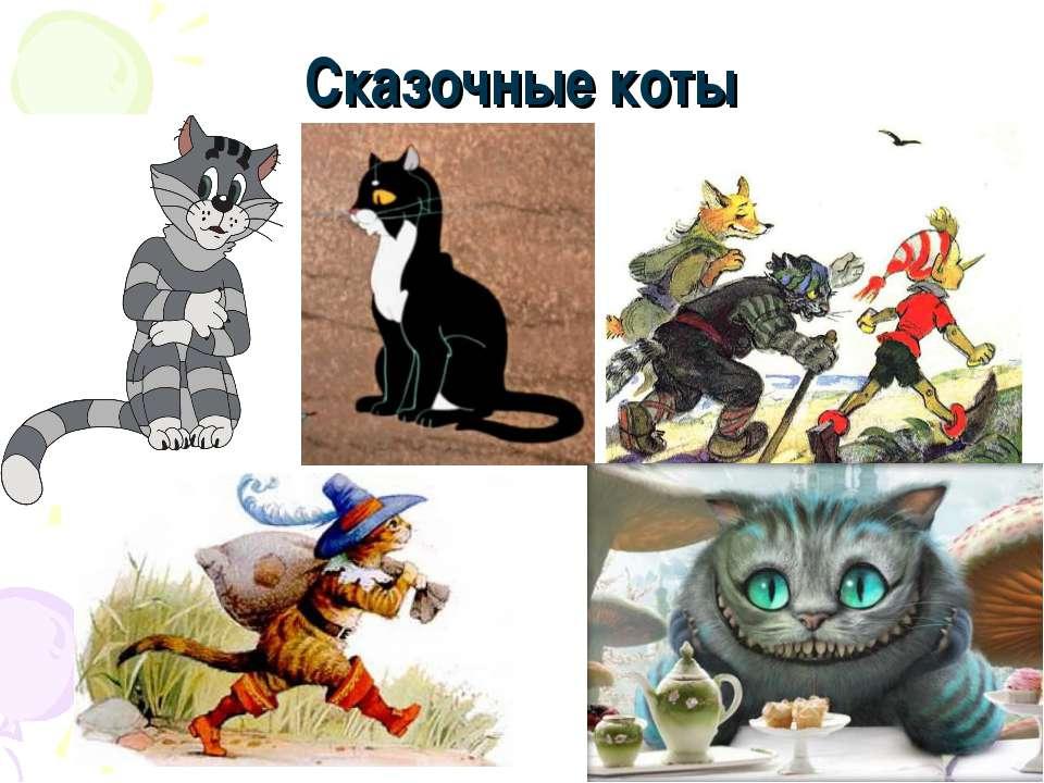 Сказочные коты