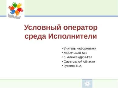 Условный оператор среда Исполнители Учитель информатики МБОУ СОШ №1 с. Алекса...