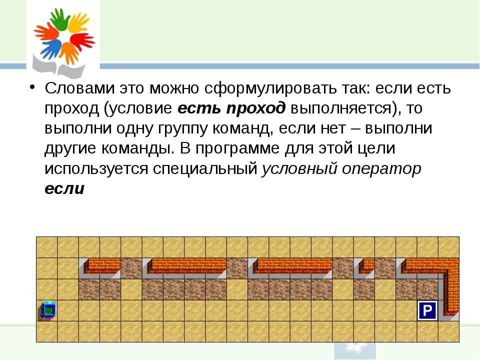 Словами это можно сформулировать так: если есть проход (условие естьпроход в...