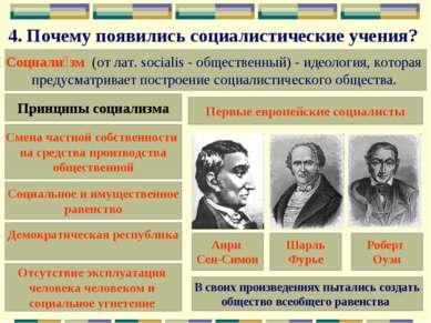 4.Почему появились социалистические учения? Социали зм (от лат. socialis - о...