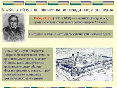 5.«Золотой век человечества не позади нас, а впереди». Роберт Оуэн (1771 - 1...