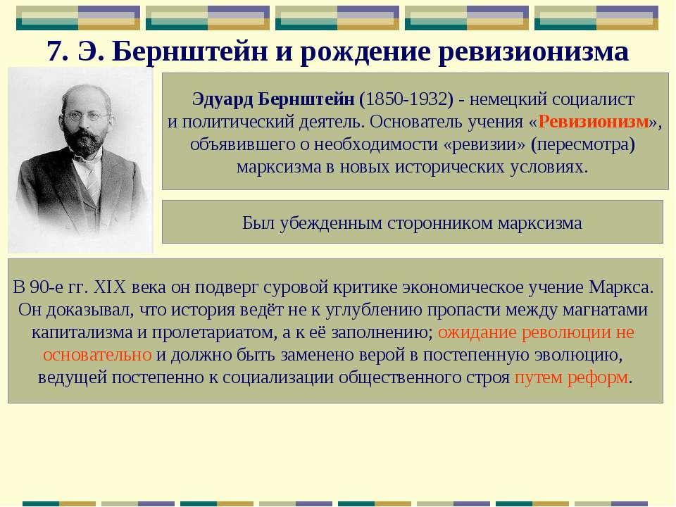 7.Э.Бернштейн и рождение ревизионизма Эдуард Бернштейн (1850-1932)- немецк...