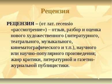 Рецензия РЕЦЕНЗИЯ – (от лат. recensio «рассмотрение») – отзыв, разбор и оценк...