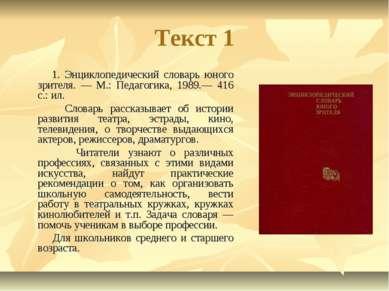 Текст 1 1. Энциклопедический словарь юного зрителя. — М.: Педагогика, 1989.— ...