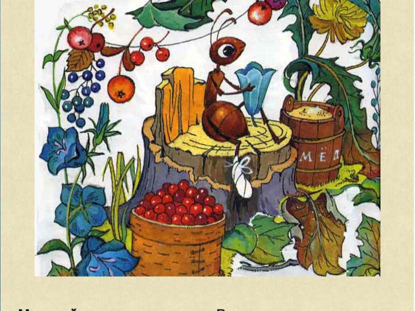Муравей пощиплет травку И попьет цветочный мед. Значит дело на поправку Обяза...