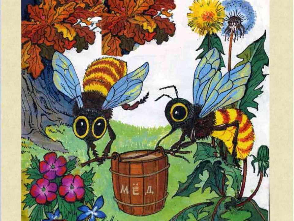 А потом девчонки-пчёлки Притащили мёд в бочонке. Ничего, что тяжело, Лишь бы ...