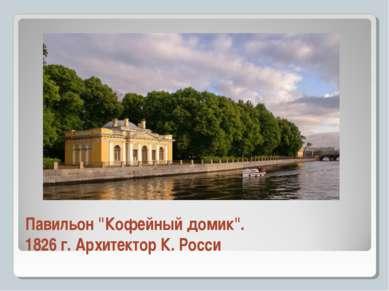 """Павильон """"Кофейный домик"""". 1826 г. Архитектор К. Росси"""