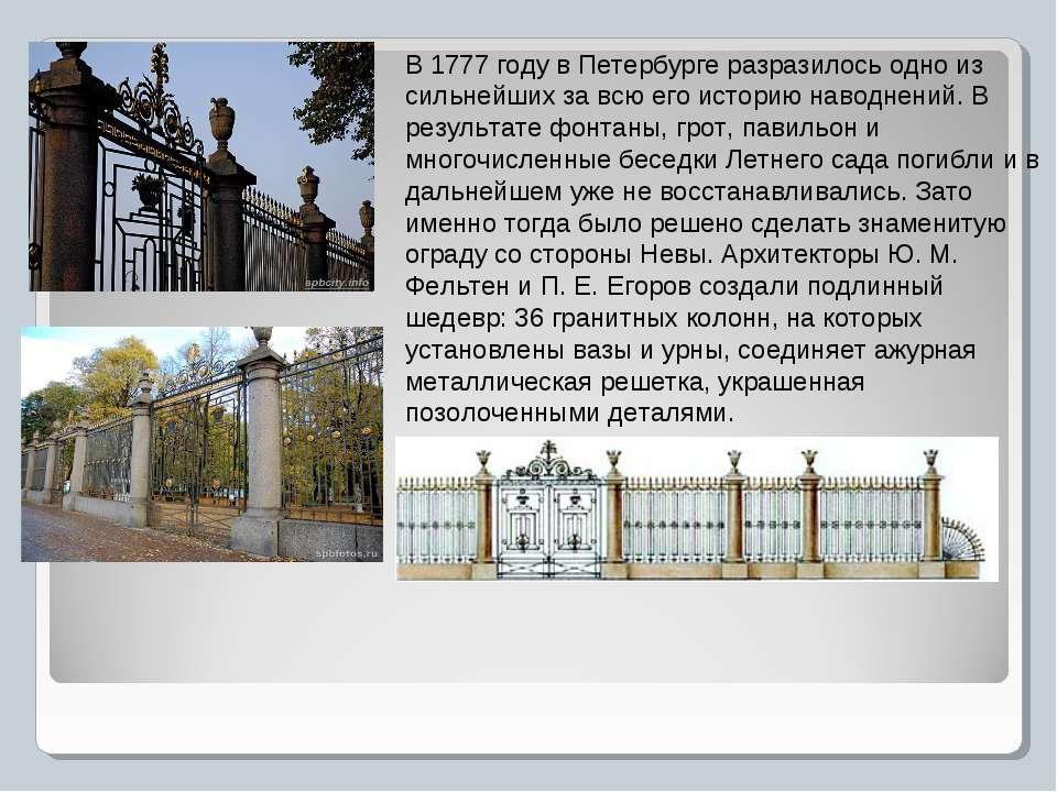 В 1777 году в Петербурге разразилось одно из сильнейших за всю его историю на...