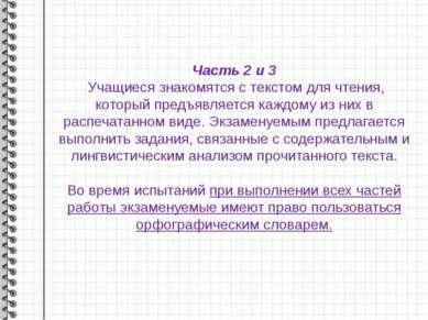 Часть 2 и 3 Учащиеся знакомятся с текстом для чтения, который предъявляется к...