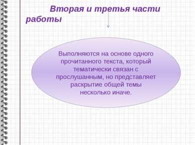 Вторая и третья части работы Выполняются на основе одного прочитанного текста...