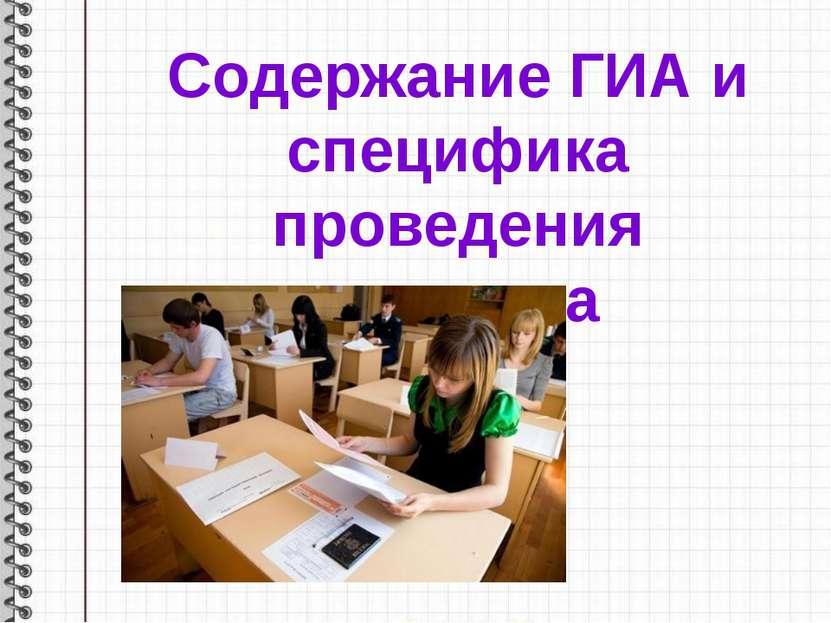 Содержание ГИА и специфика проведения экзамена Занятие 1 Булычева Я.С.
