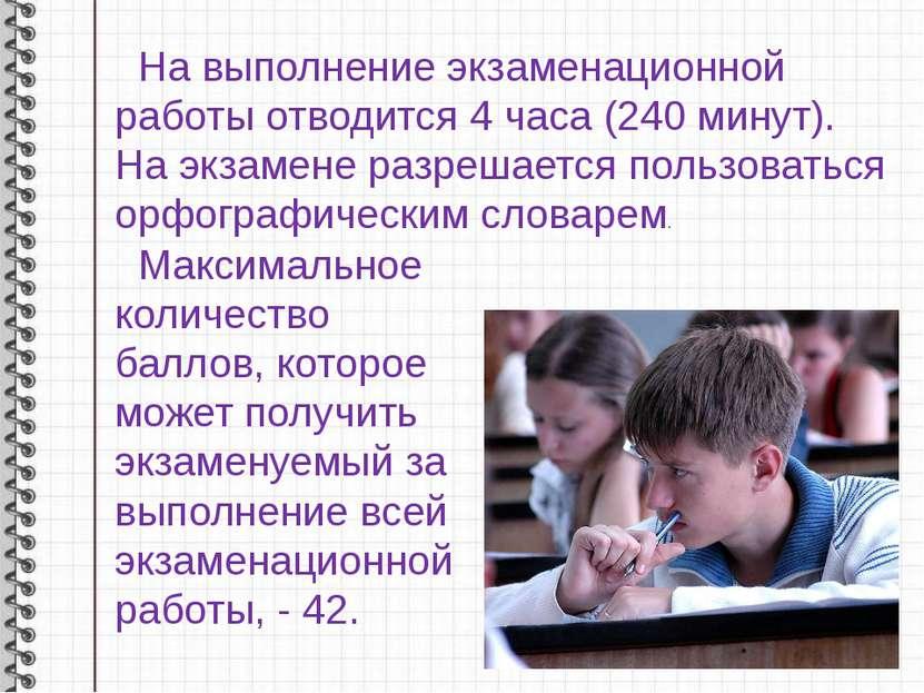 На выполнение экзаменационной работы отводится 4 часа (240 минут). На экзамен...