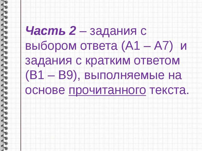 Часть 2 – задания с выбором ответа (А1 – А7) и задания с кратким ответом (В1 ...