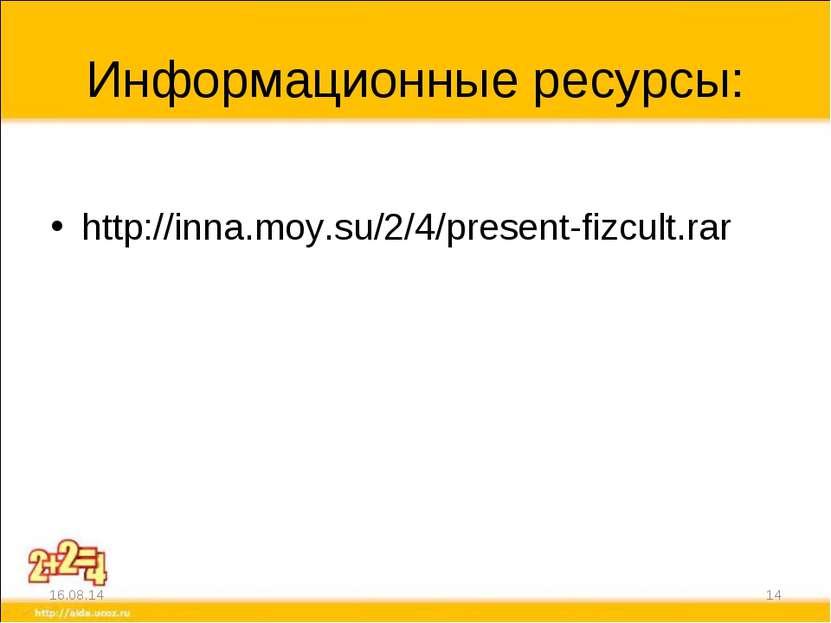 Информационные ресурсы: http://inna.moy.su/2/4/present-fizcult.rar * *