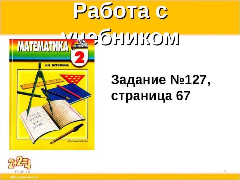 Работа с учебником * * Задание №127, страница 67