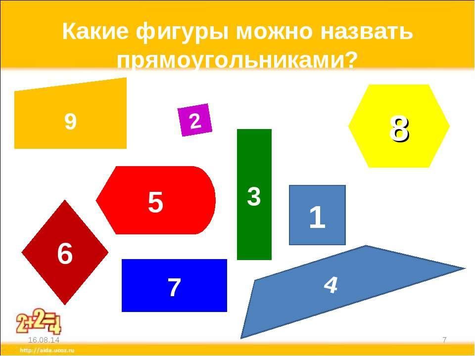 Какие фигуры можно назвать прямоугольниками? * * 1 2 3 6 4 7 5 8 9