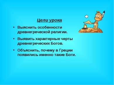 Цели урока Выяснить особенности древнегреческой религии. Выявить характерные ...