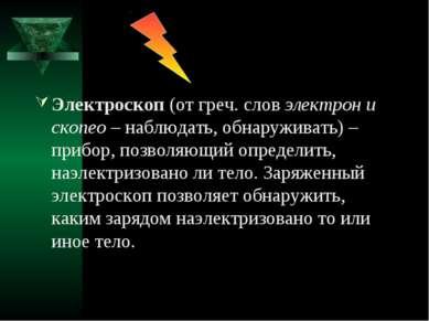 Электроскоп (от греч. слов электрон и скопео – наблюдать, обнаруживать) – при...