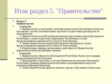 """Итак раздел 5. """"Правительство"""" Раздел V Правительство Статья 64 1. ..."""