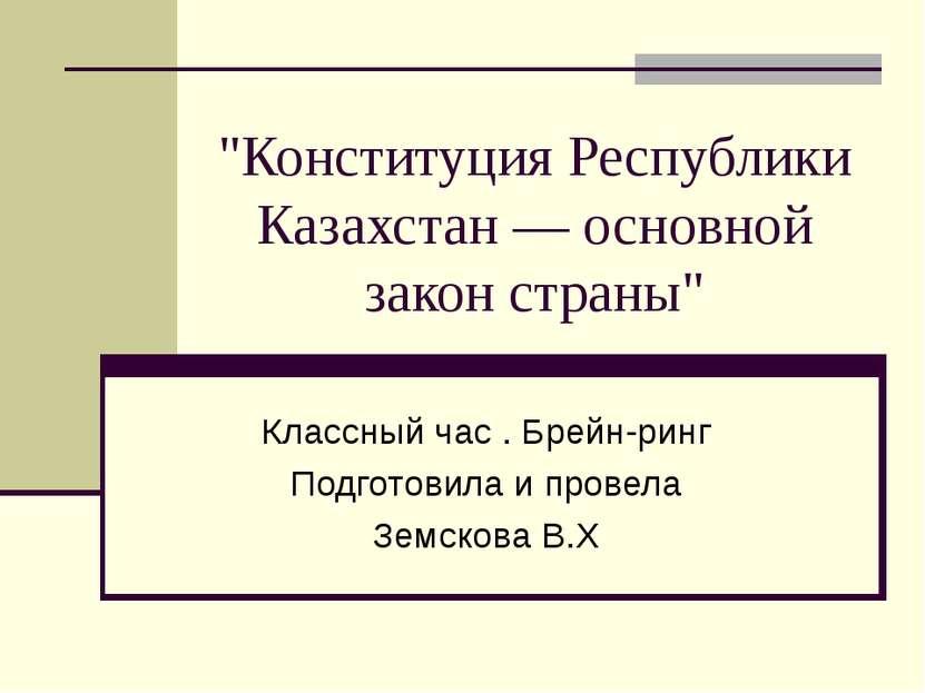 """""""Конституция Республики Казахстан — основной закон страны"""" Классный час . Бре..."""