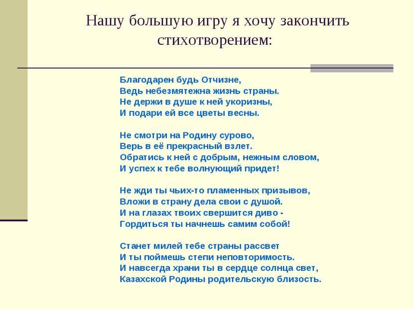 Нашу большую игру я хочу закончить стихотворением: Благодарен будь Отчизне, В...