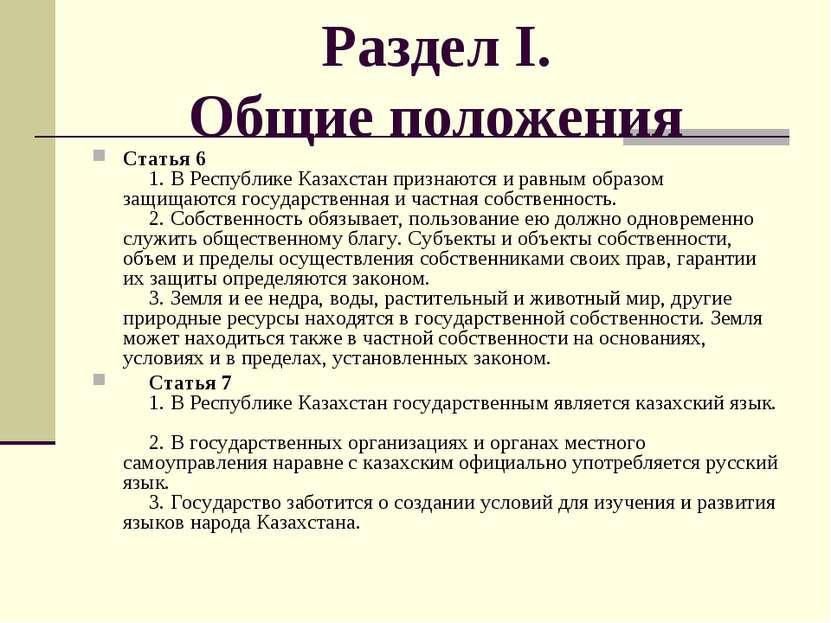 Раздел I. Общие положения Статья 6 1. В Республике Казахстан признаются ...
