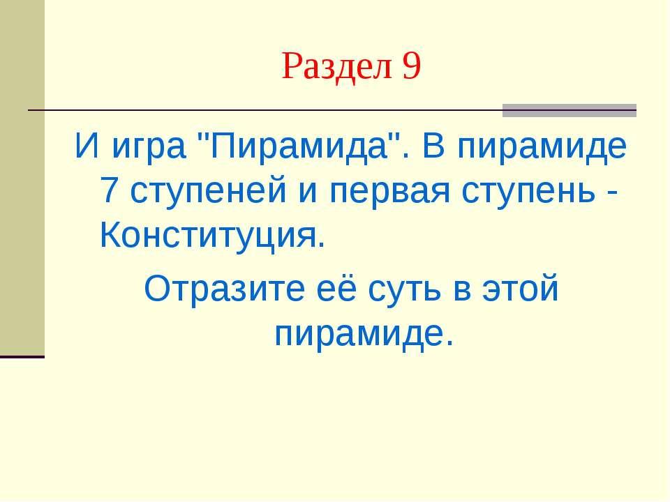 """Раздел 9 И игра """"Пирамида"""". В пирамиде 7 ступеней и первая ступень - Конститу..."""
