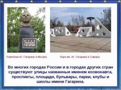 Во многих городах России и в городах других стран существуют улицы названные ...