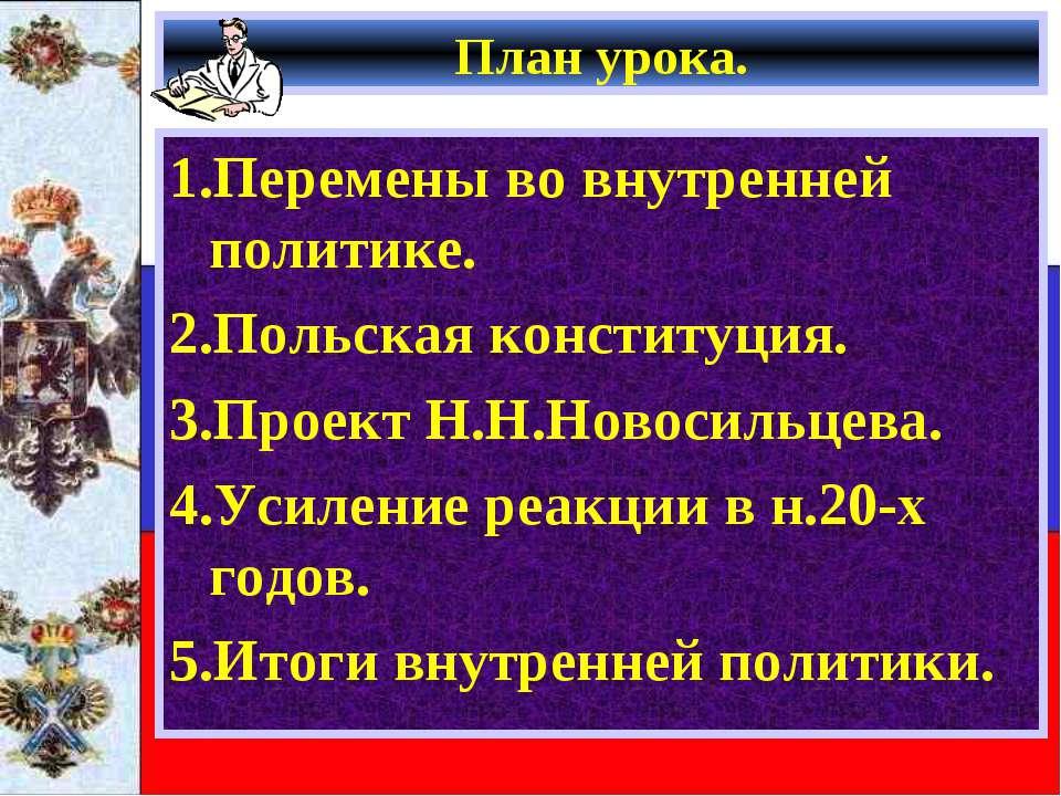 План урока. 1.Перемены во внутренней политике. 2.Польская конституция. 3.Прое...