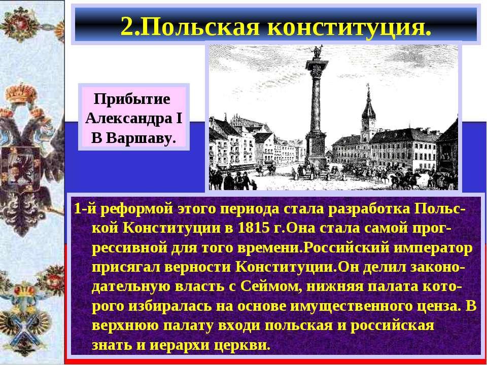 2.Польская конституция. 1-й реформой этого периода стала разработка Польс-кой...