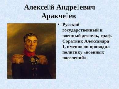Алексе й Андре евич Аракче ев Русский государственный и военный деятель, граф...