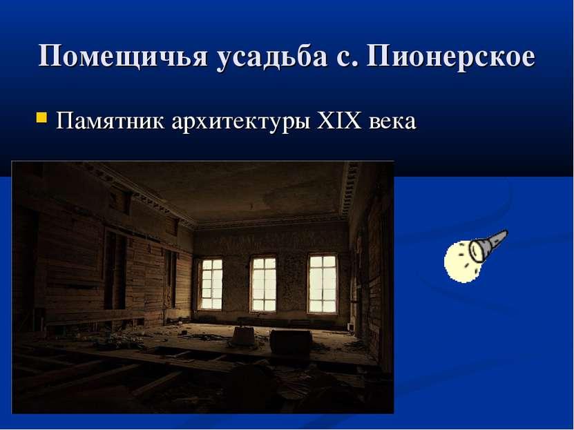 Помещичья усадьба с. Пионерское Памятник архитектуры XIX века