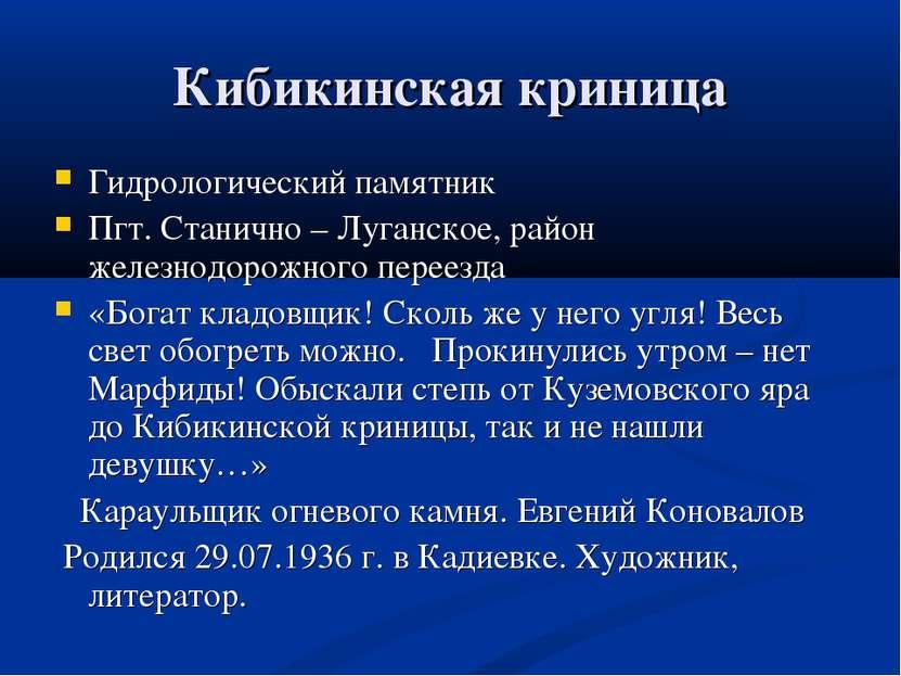 Кибикинская криница Гидрологический памятник Пгт. Станично – Луганское, район...