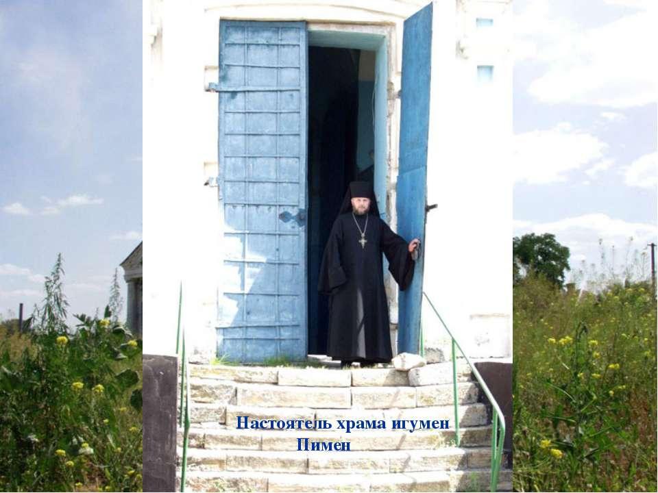 Церковь Архистратига Божия Михаила с. Старый Айдар Храм построен в стиле русс...