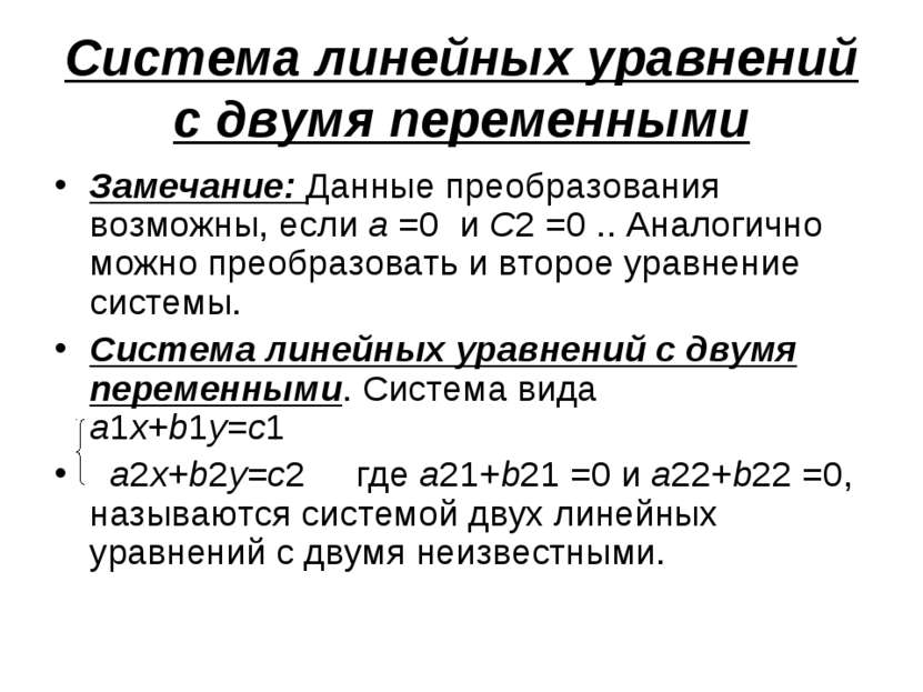 Система линейных уравнений с двумя переменными Замечание: Данные преобразован...