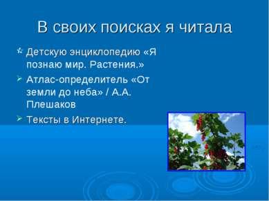 В своих поисках я читала Детскую энциклопедию «Я познаю мир. Растения.» Атлас...