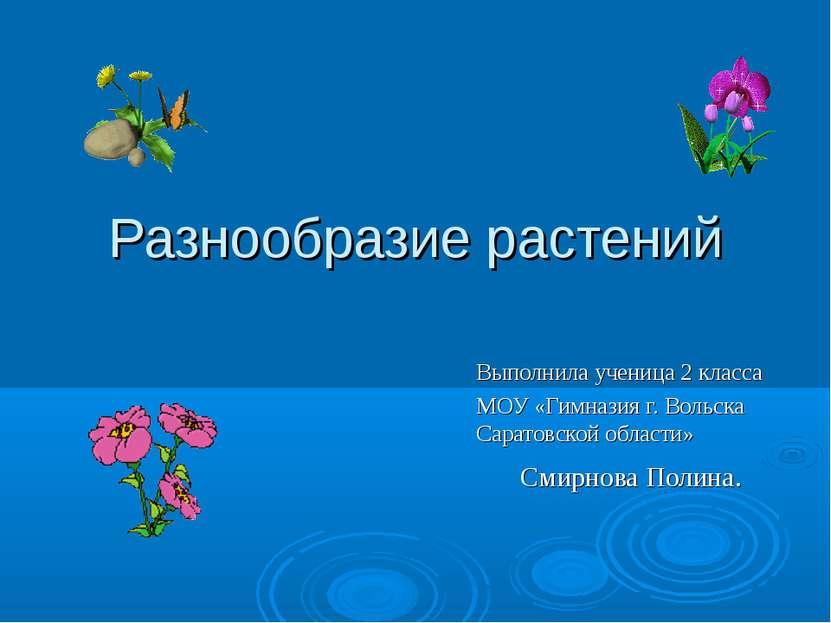Разнообразие растений Выполнила ученица 2 класса МОУ «Гимназия г. Вольска Сар...